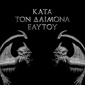 Rotting Christ: Kata ton daimona eaytoy - Do what thou wilt